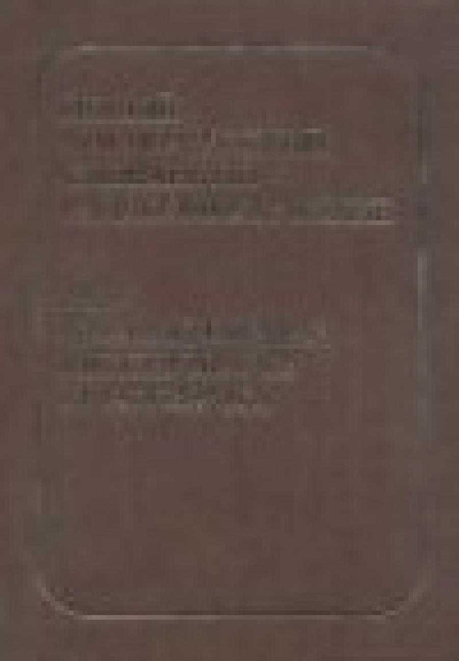 Обложка книги:  лисовский с. - политическая реклама