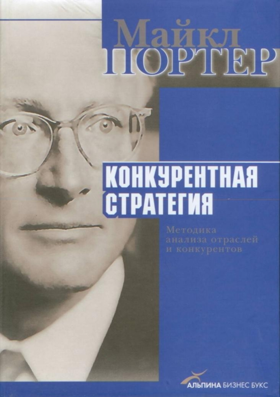 Обложка книги:  майкл портер - конкурентная стратегия методика анализа отраслей и конкурентов