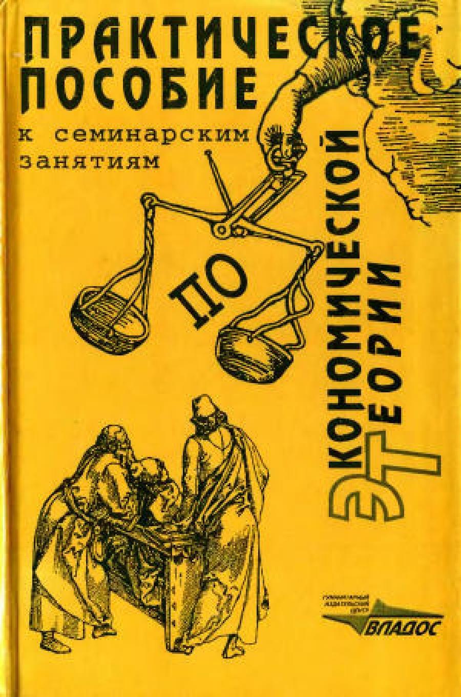 Обложка книги:  камаев в.д. - практическое пособие к семинарским занятиям по экономической теории