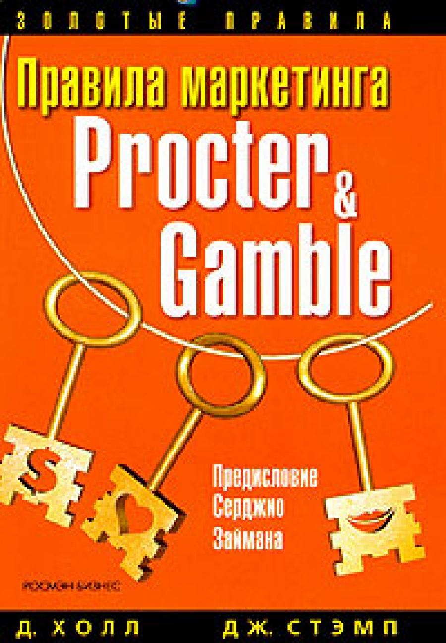 Обложка книги:  золотые правила - д. холл, дж. стэмп - правила маркетинга