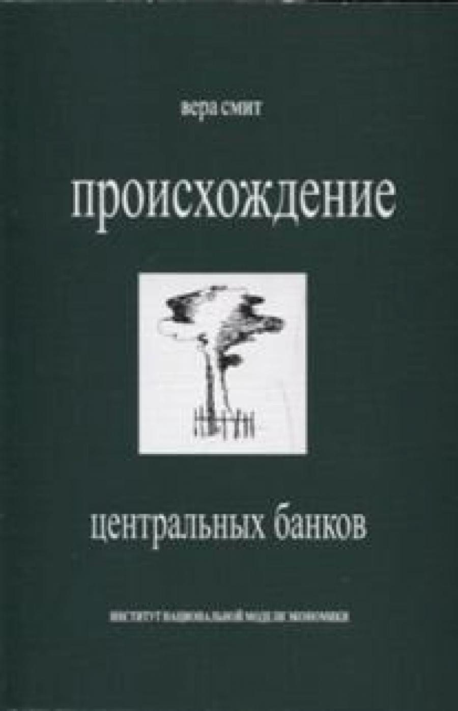 Обложка книги:  смит вера - происхождение центральных банков