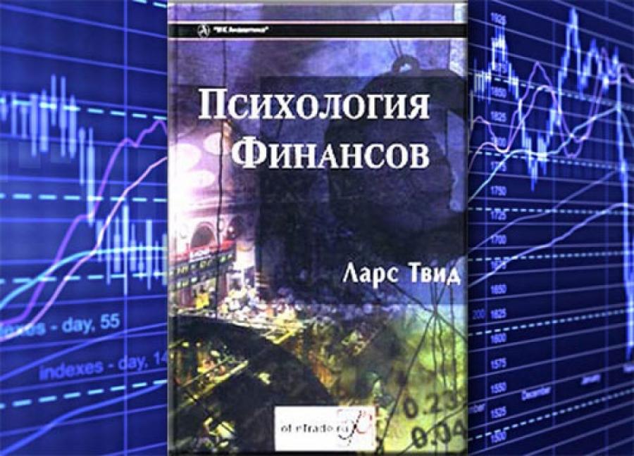 Обложка книги:  ларс твид - психология финансов