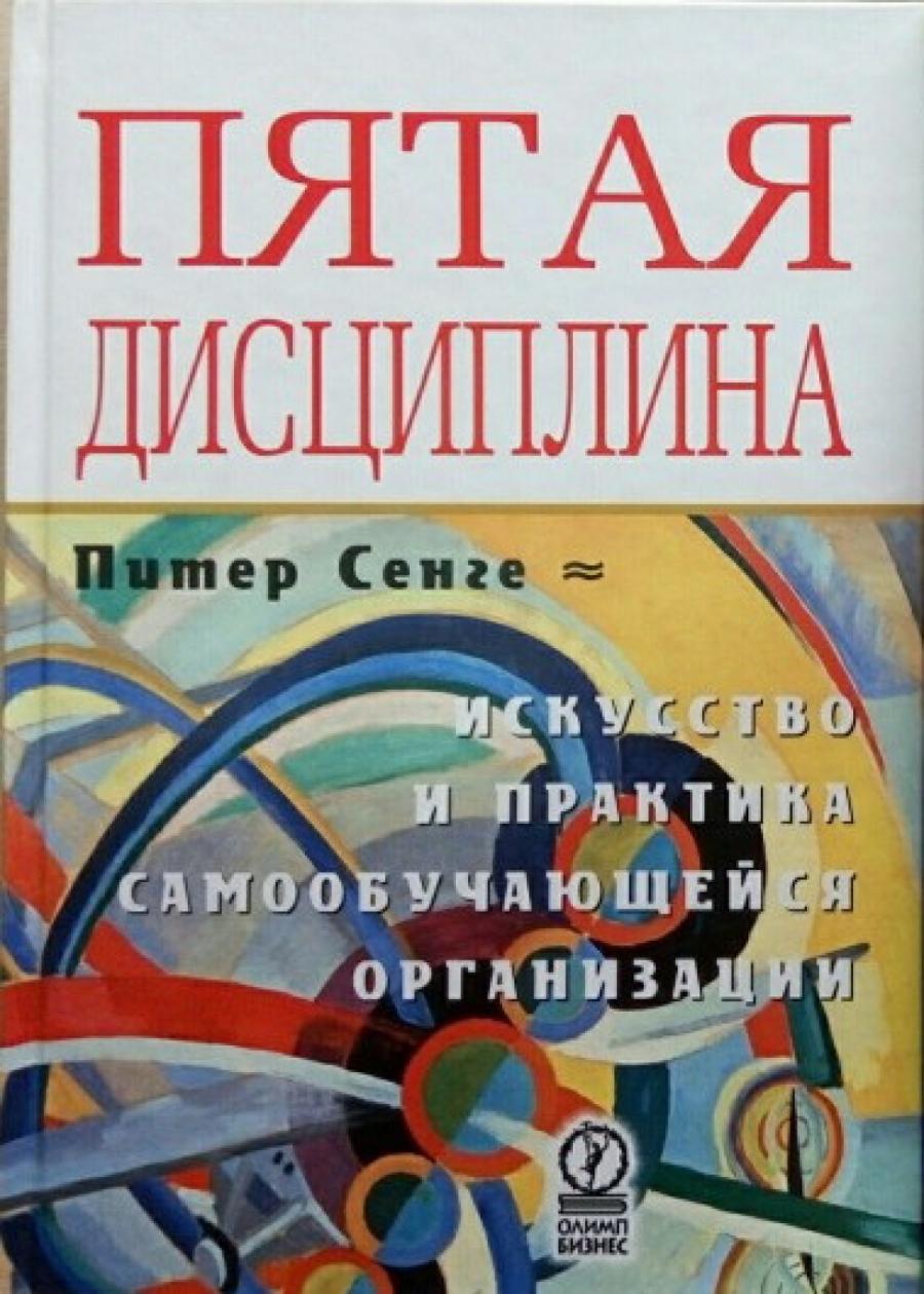 Обложка книги:  питер сенге - пятая дисциплина. искусство и практика самообучающейся организации