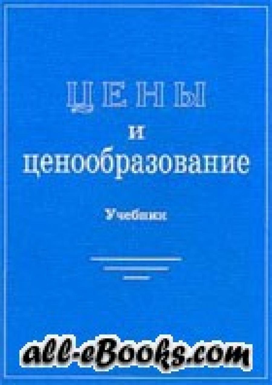 Обложка книги:  и.к. салимжанов - цены и ценообразование. учебник для вузов