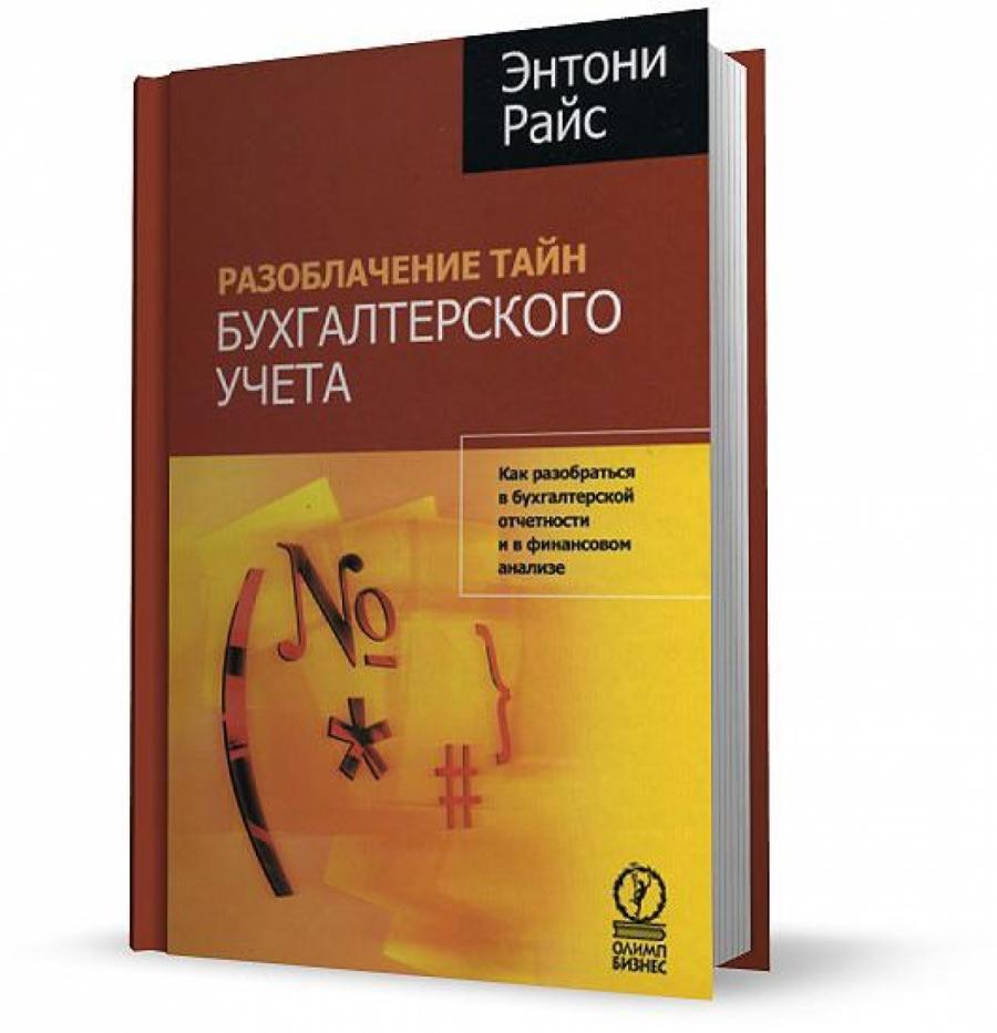 Обложка книги:  райс э. - разоблачение тайн бухгалтерского учета. как разобраться в бухгалтерской отчетности и в финансовом анализе