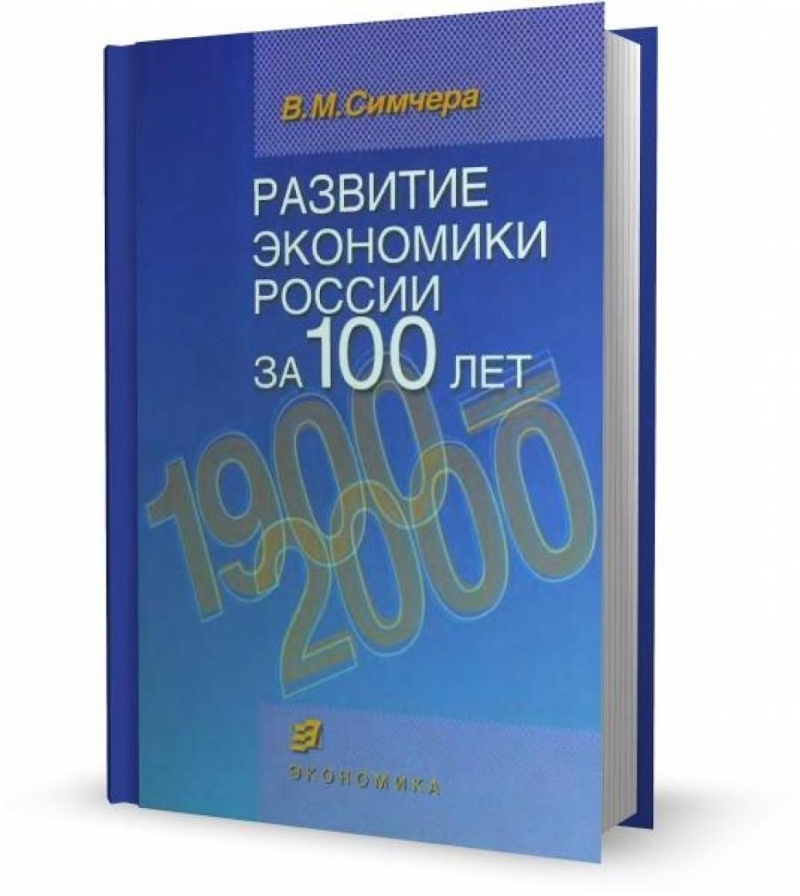 Обложка книги:  симчера в.м. - развитие экономики россии за 100 лет. 1900-2000