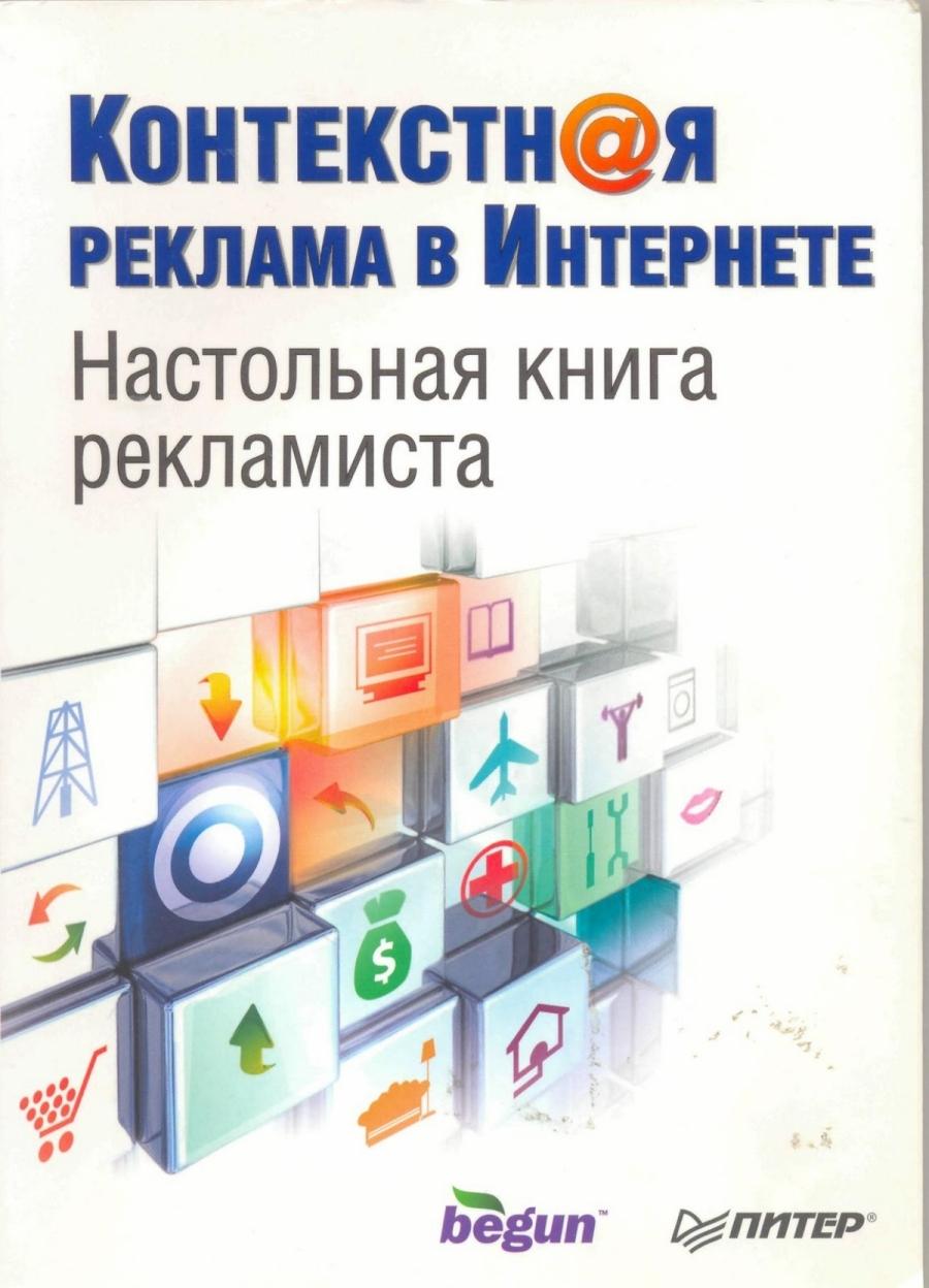 Обложка книги:  басов а. - контекстная реклама в интернете. настольная книга рекламиста