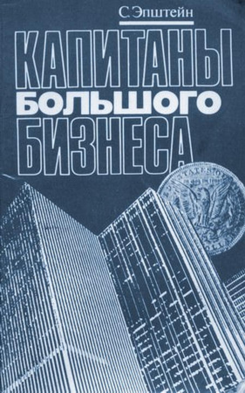 Обложка книги:  самуил эпштейн - капитаны большого бизнеса социальный портрет менеджера