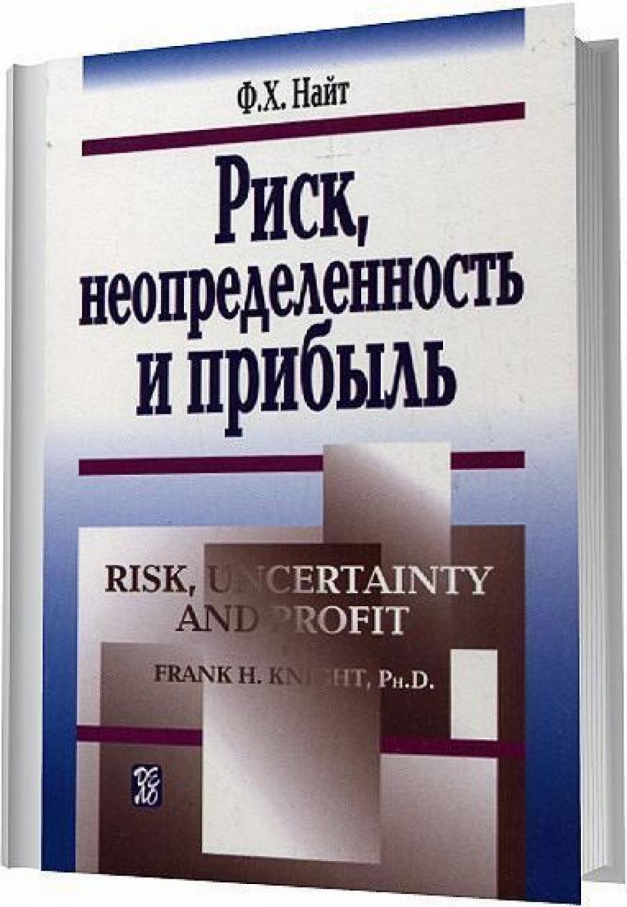 Обложка книги:  найт ф.х. - риск, неопределенность и прибыль