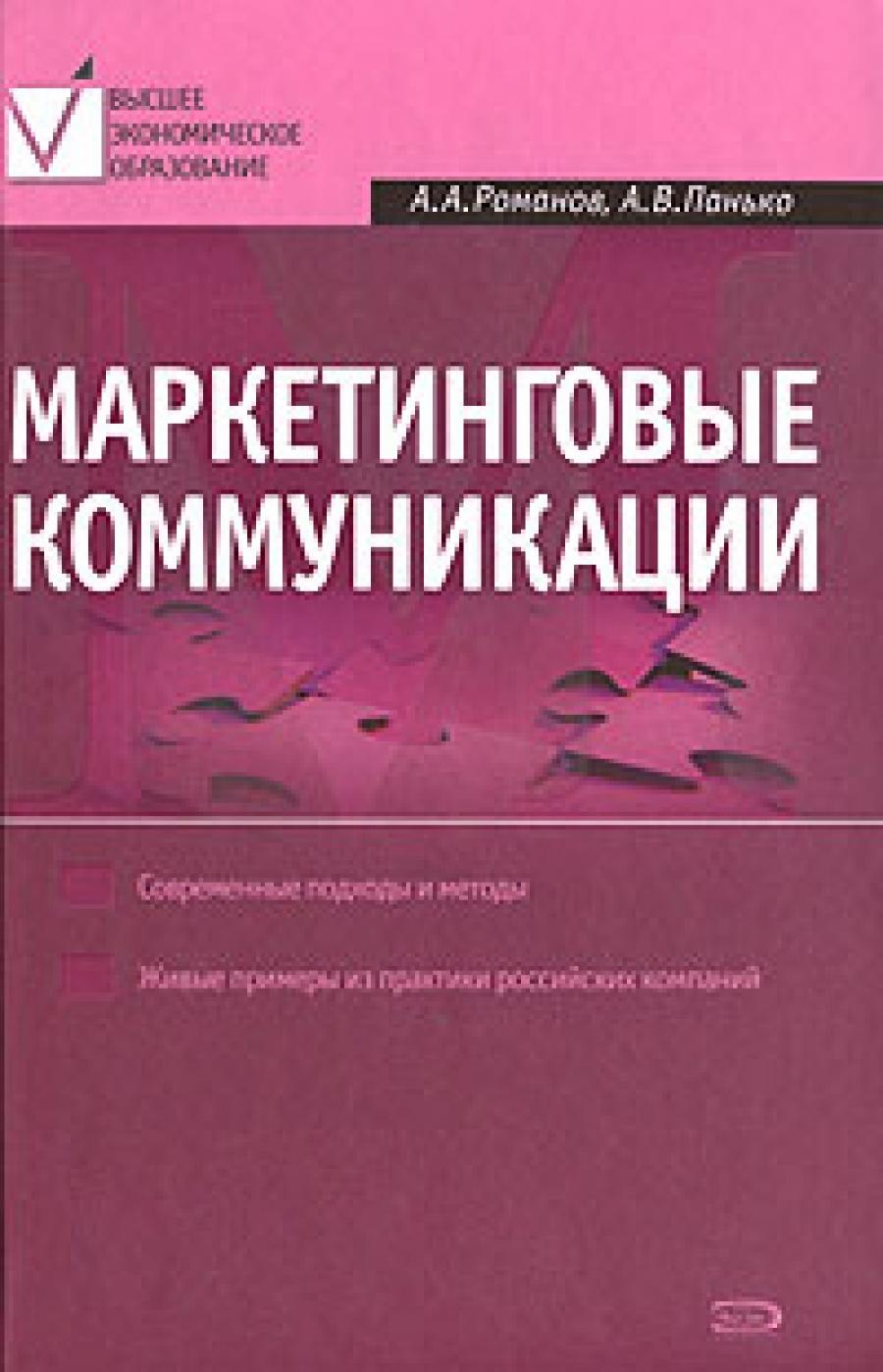 Обложка книги:  прицельный маркетинг - а. а. романов. а. в. панько - маркетинговые коммуникации