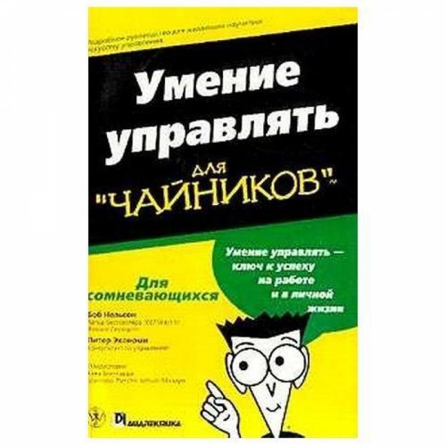 Обложка книги:  майкл к.дональдсон - умение вести переговоры для чайников