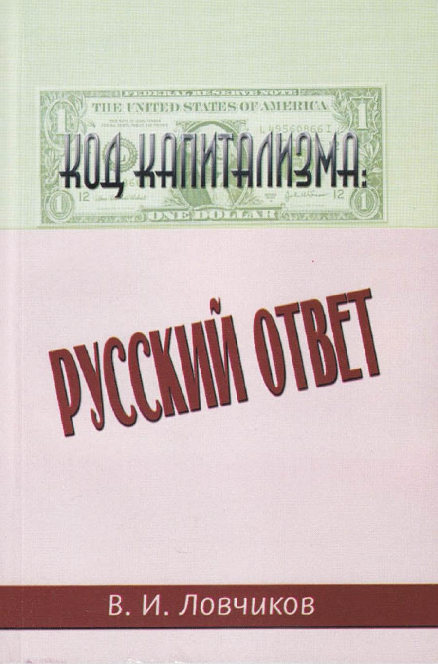 Обложка книги:  ловчиков вадим - код капитализма. русский ответ