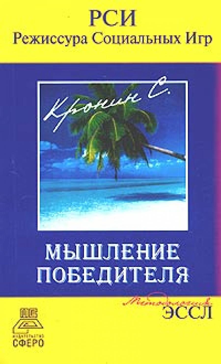 Обложка книги:  с. кронин - мышление победителя. методология эссл