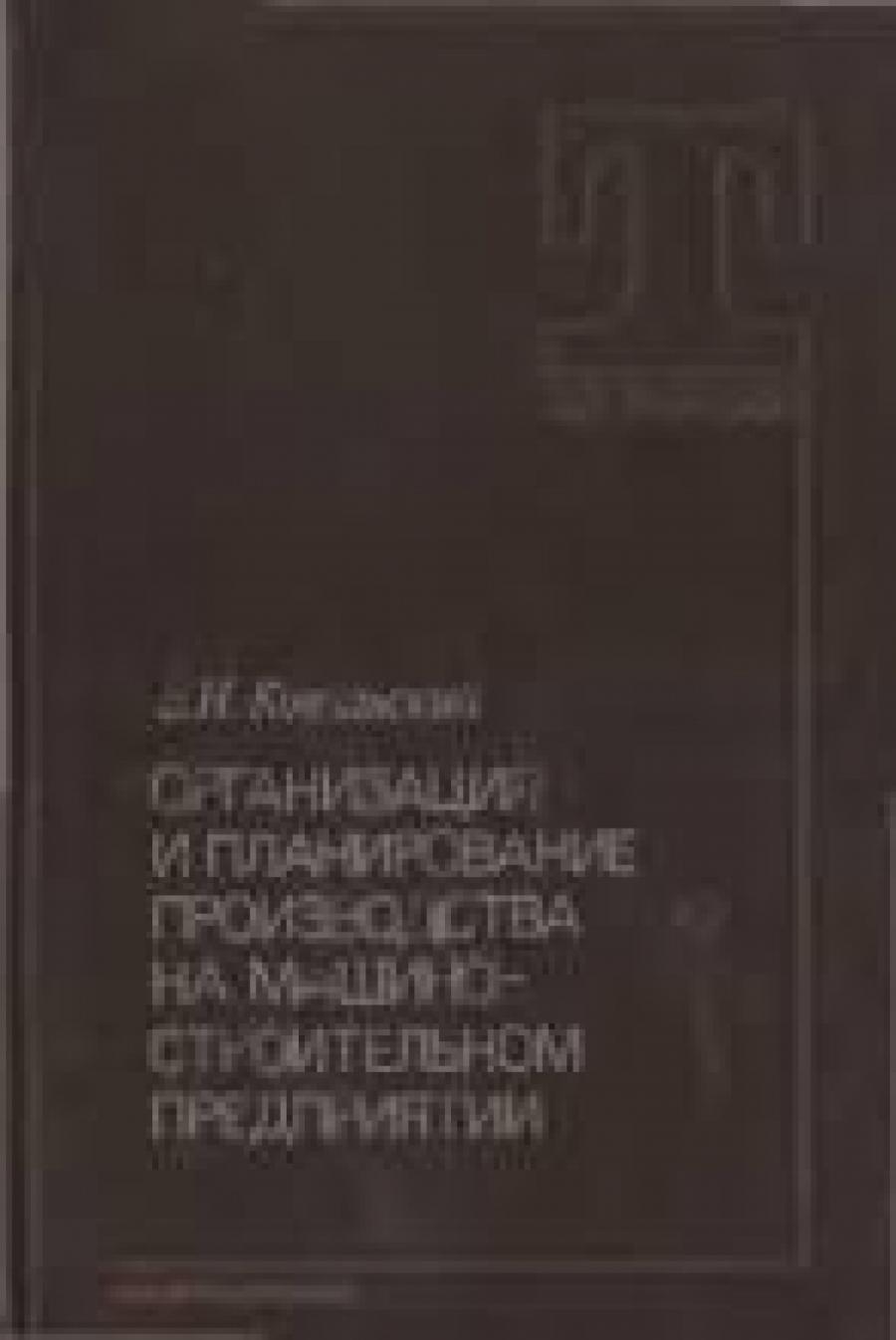 Обложка книги:  ковальский в. и. - организация и планирование пр-ва на машиностроит. предприятии