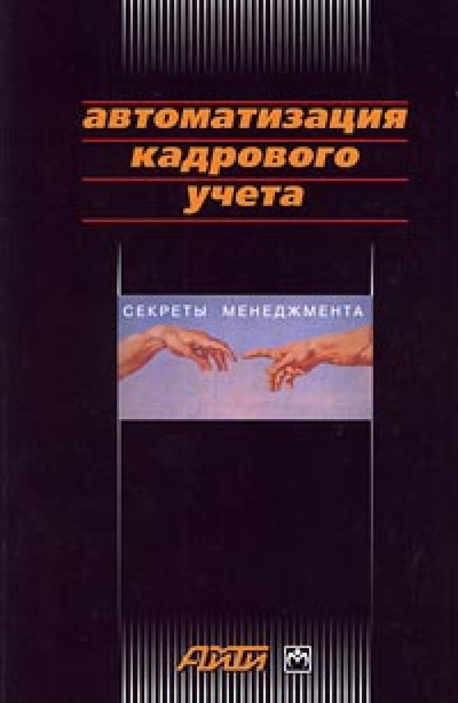 Обложка книги:  баронов в.в. и др. - автоматизация управления предприятием