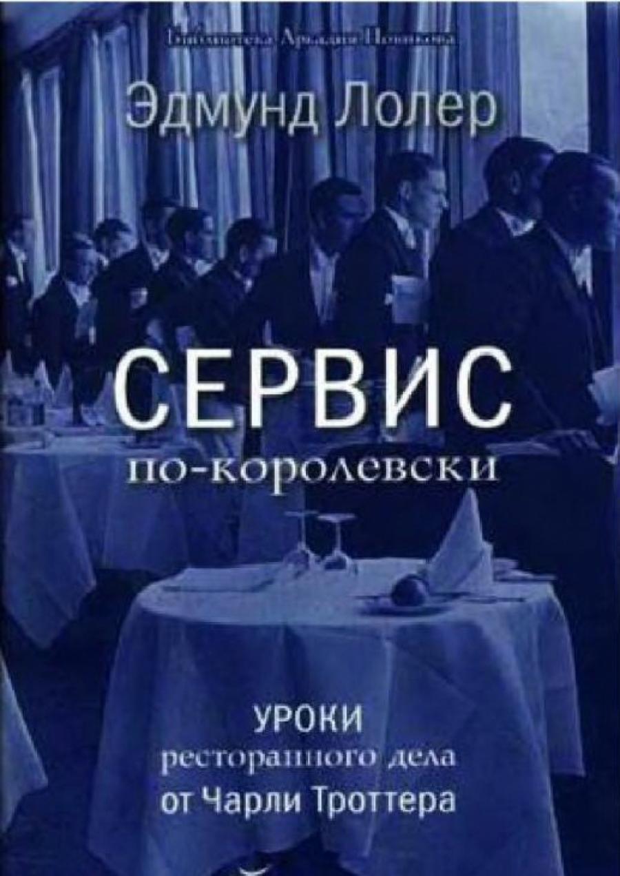 Обложка книги:  эдмунд лолер - сервис по-королевски. уроки ресторанного дела от чарли троттера