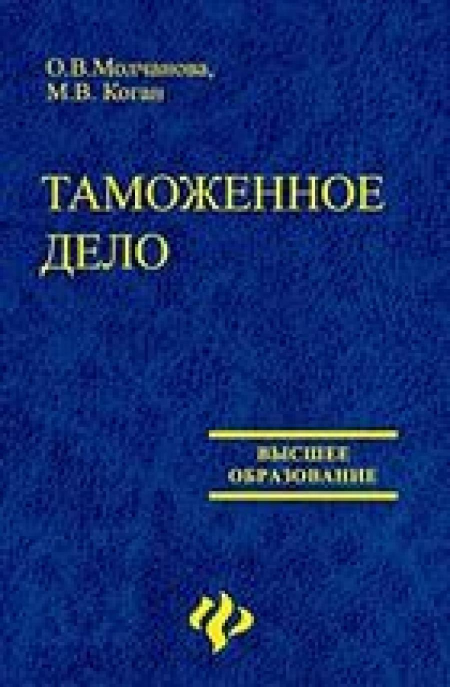 Обложка книги:  молчанова о.в., коган м.в. - таможенное дело.