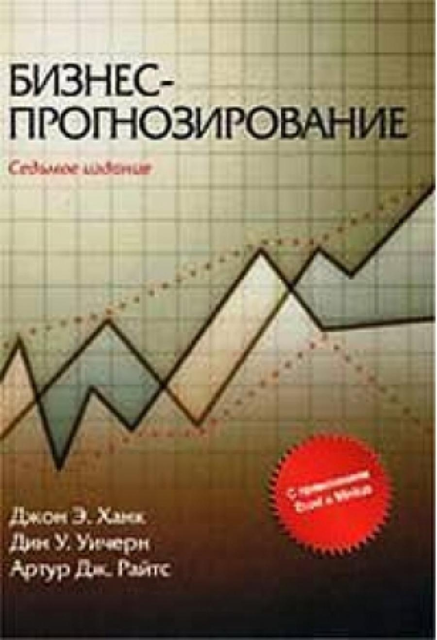 Обложка книги:  john e. hanke (ханк д.э), райтс а.дж., уичерн д.у. - бизнес-прогнозирование, 7-е издание