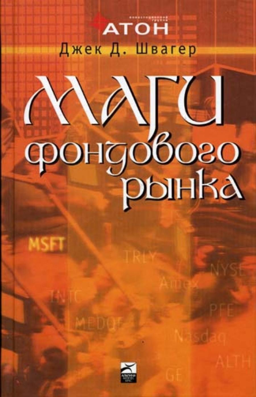 Обложка книги:  маги рынка - джек д. швагер - маги фондового рынка