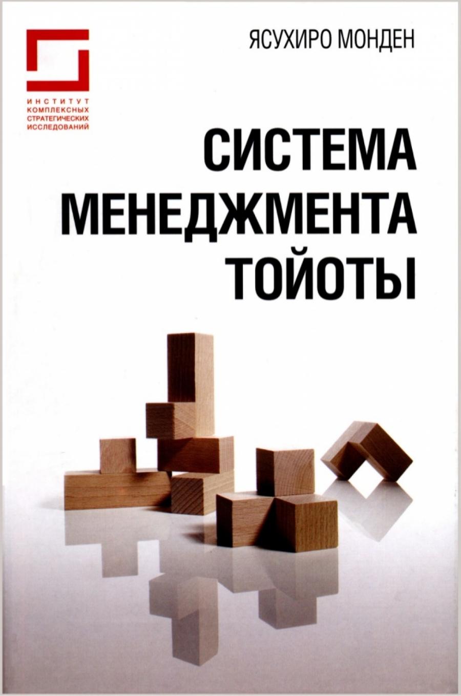 Обложка книги:  ясухиро монден - система менеджмента тойоты.