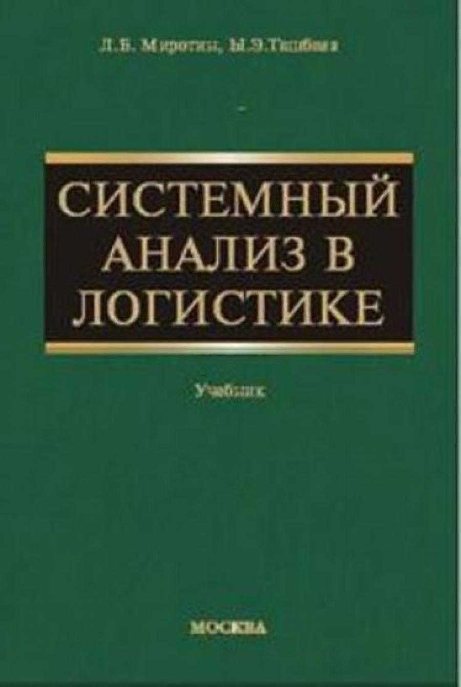 Обложка книги:  миротин л.б., ташбаев ы.э. - системный анализ в логистике