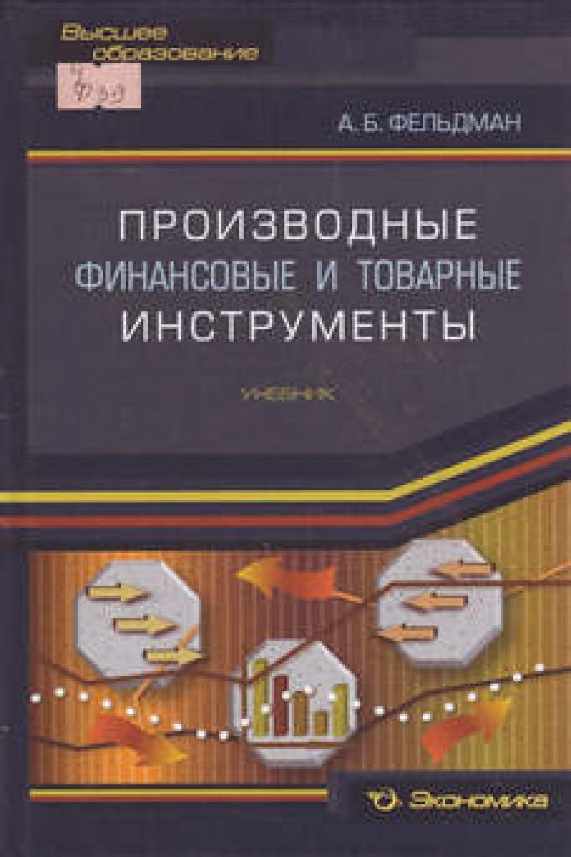 Обложка книги:  фельдман а.б. - производные финансовые и товарные инструменты