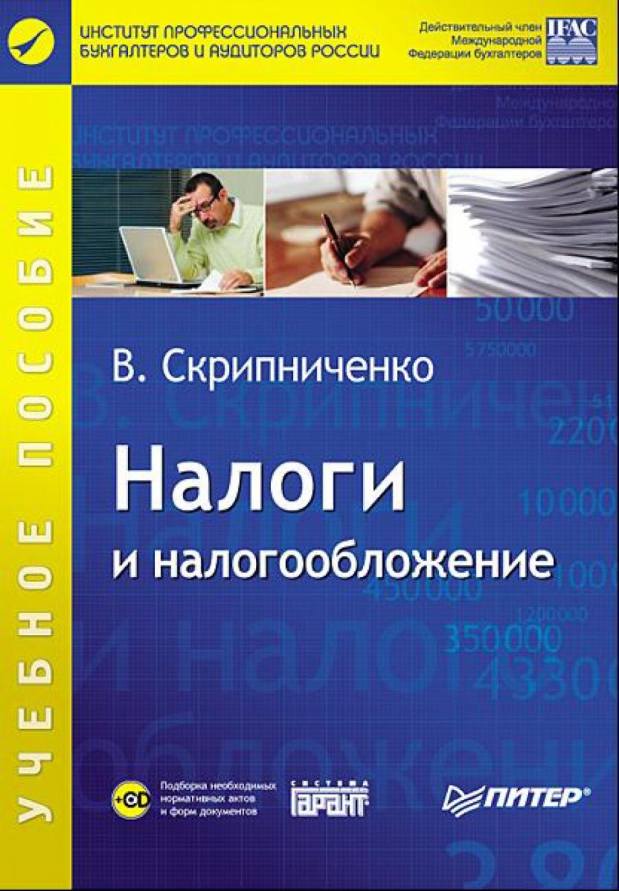 Обложка книги:  скрипченко в. - налоги и налогообложение