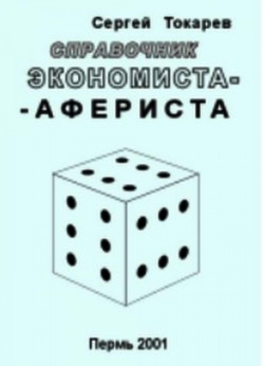 Обложка книги:  сергей токарев - справочник экономиста-афериста