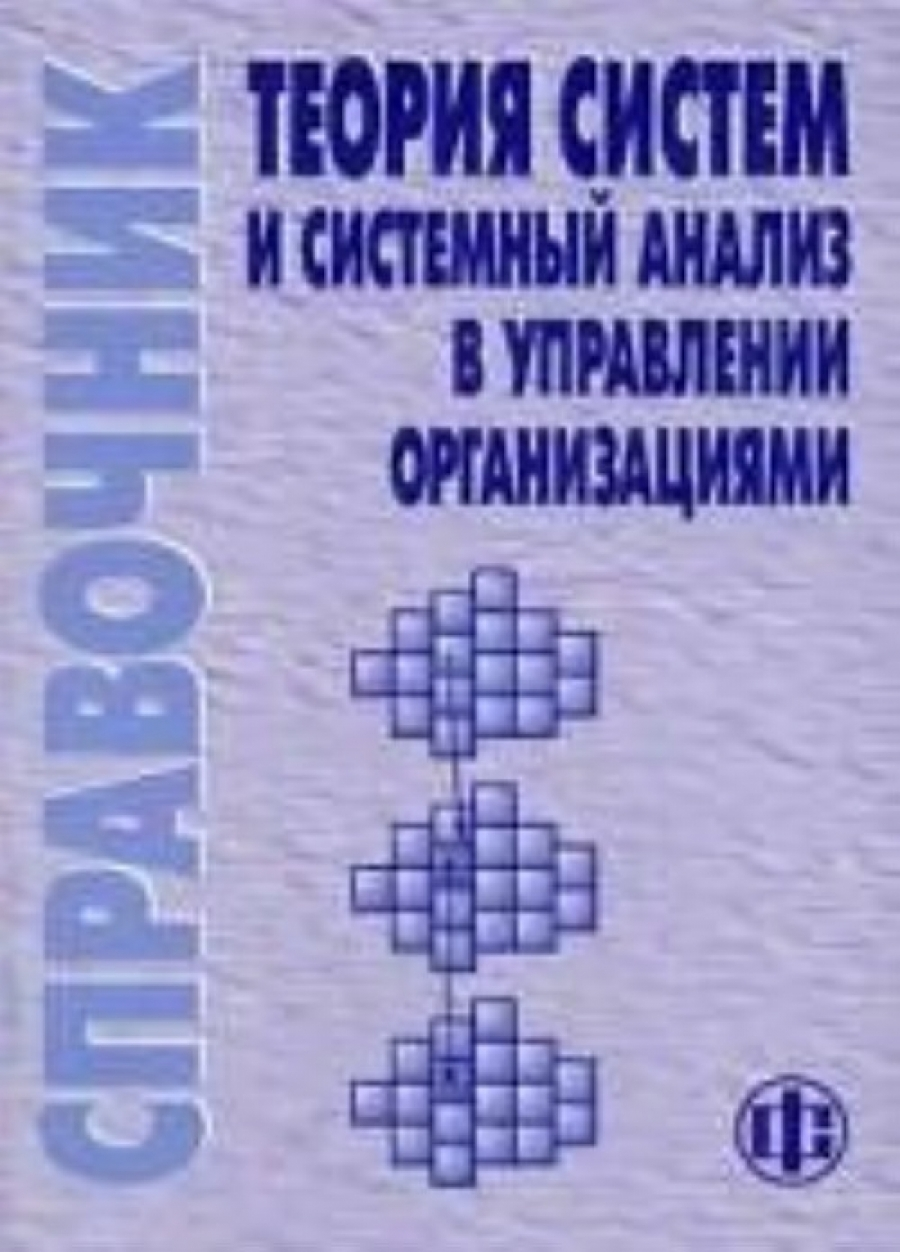 Обложка книги:  в.н. волкова и а.а. емельянова - теория систем и системный анализ в управлении организациями