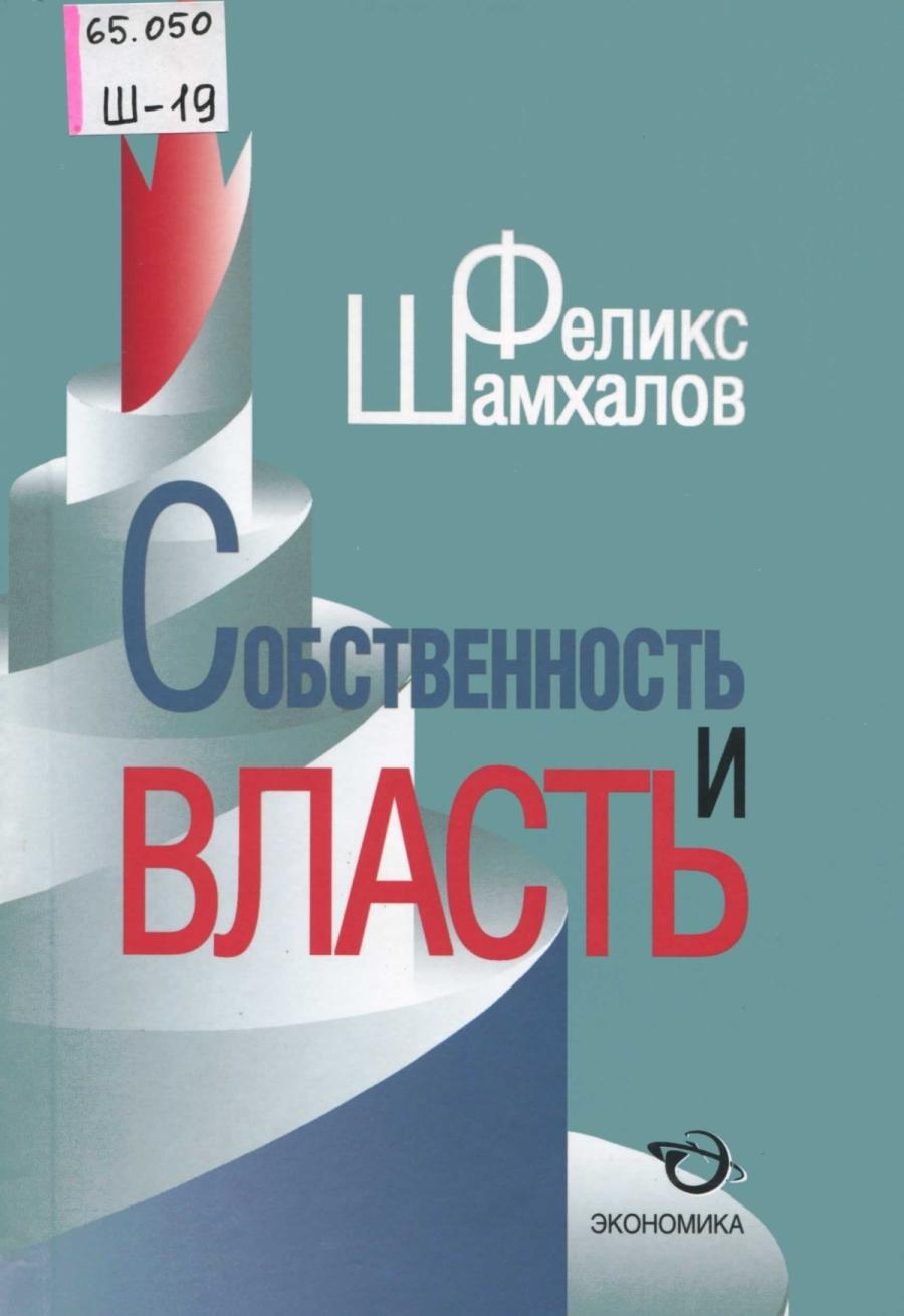 Обложка книги:  шамхалов ф. - собственность и власть
