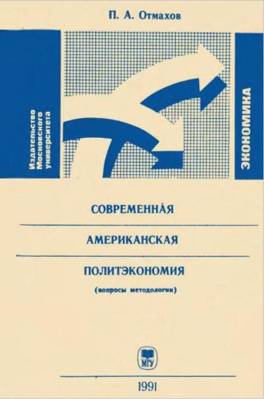 Обложка книги:  отмахов п.а. - современная американская политэкономия