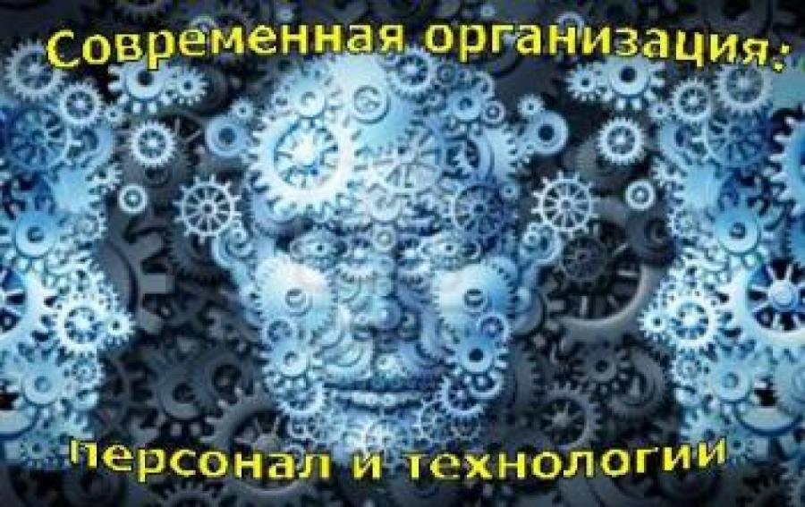 Обложка книги:  антонов о.б. - современная организация. персонал и технологии