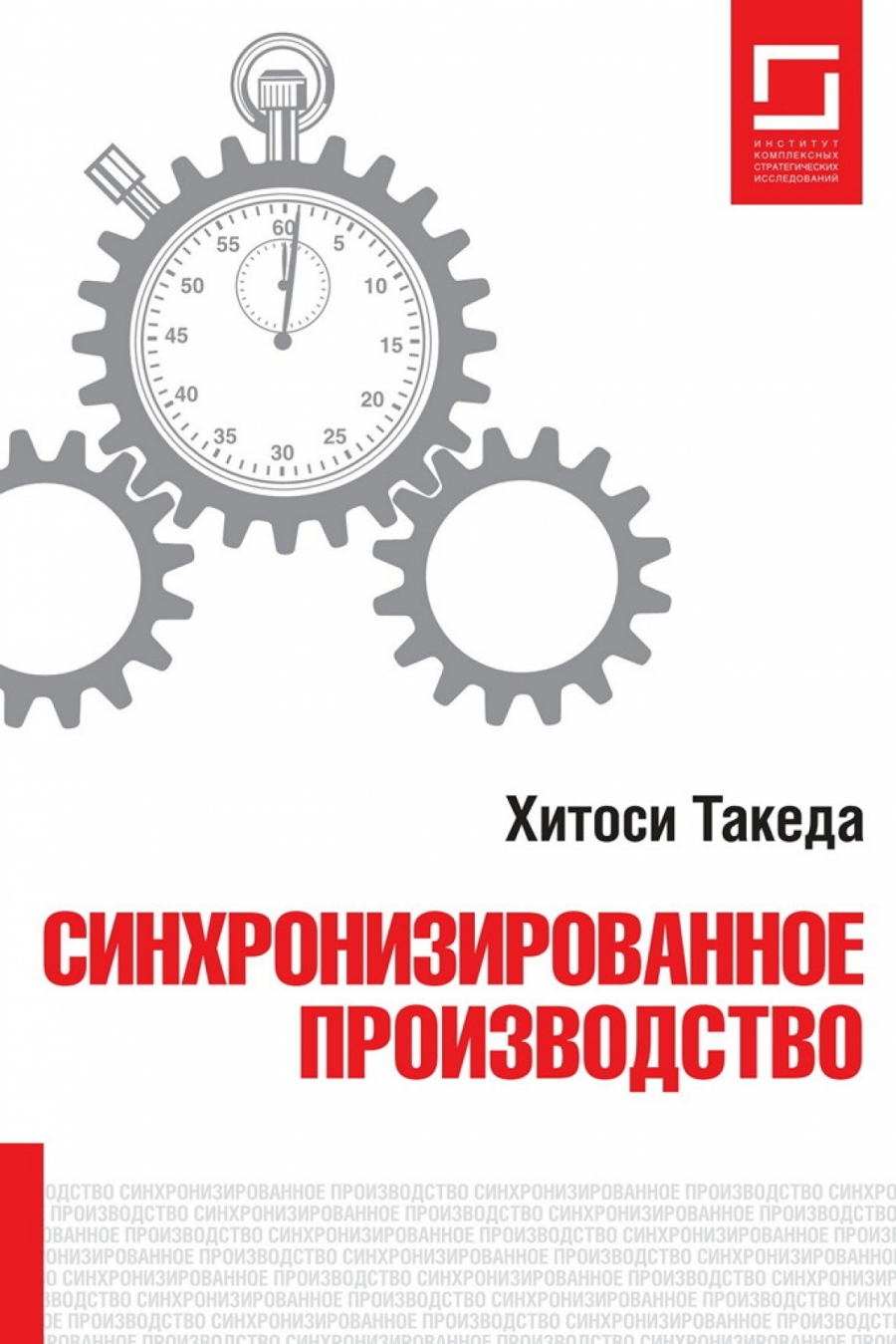 Обложка книги:  такеда х. - синхронизированное производство.