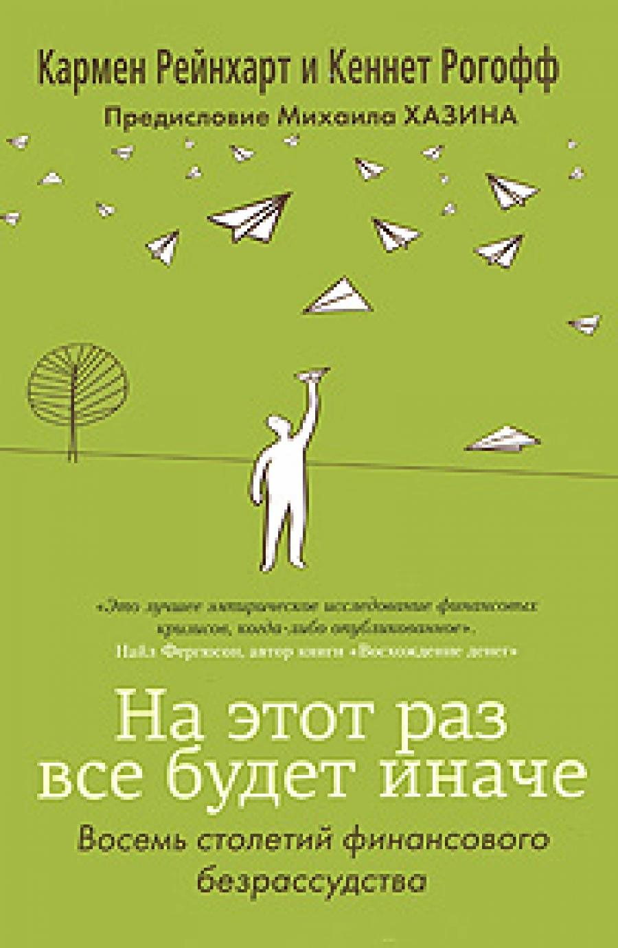 Обложка книги:  кармен рейнхарт и кеннет рогофф - на этот раз все будет иначе (djvu)