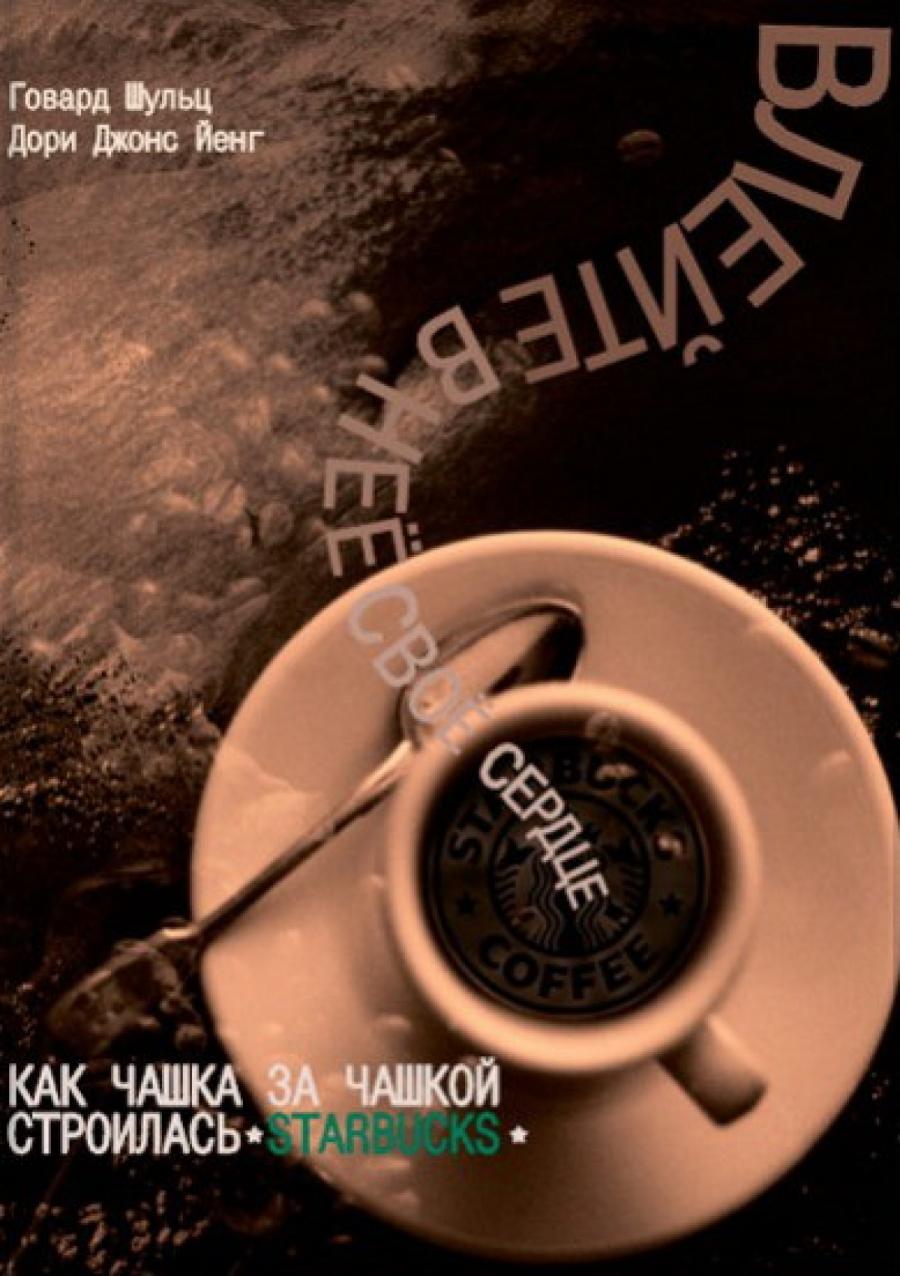Обложка книги:  говард шульц, дори джонс йенг - влейте в неё своё сердце