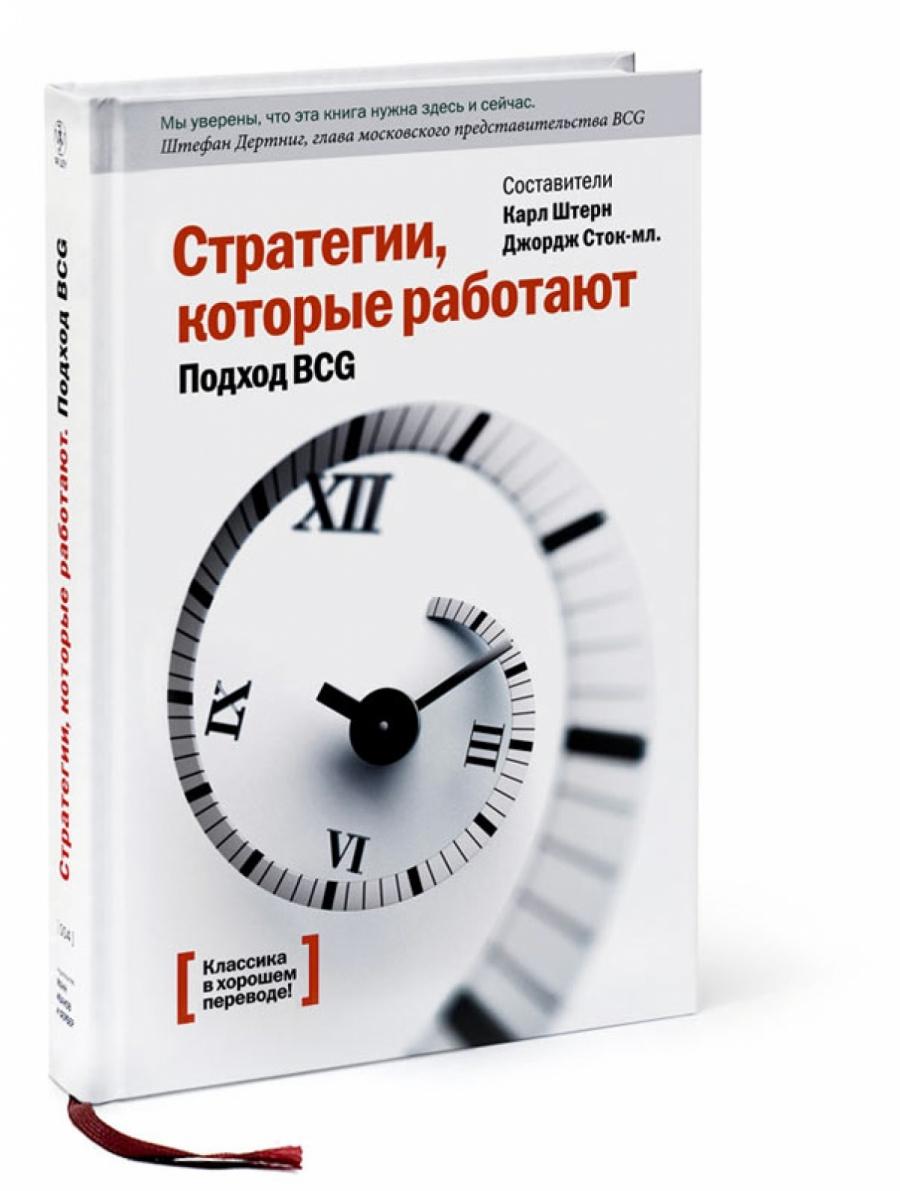 Обложка книги:  карл штерн, джордж сток-мл. - стратегии, которые работают. подход bcg