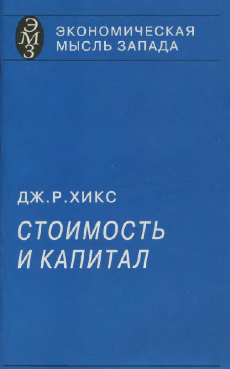 Обложка книги:  хикс д.р. - стоимость и капитал