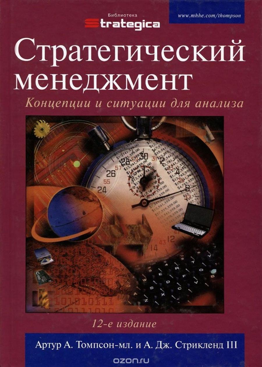 Обложка книги:  артур а. томпсон-мл., а. дж. стрикленд - стратегический менеджмент. концепции и ситуации для анализа