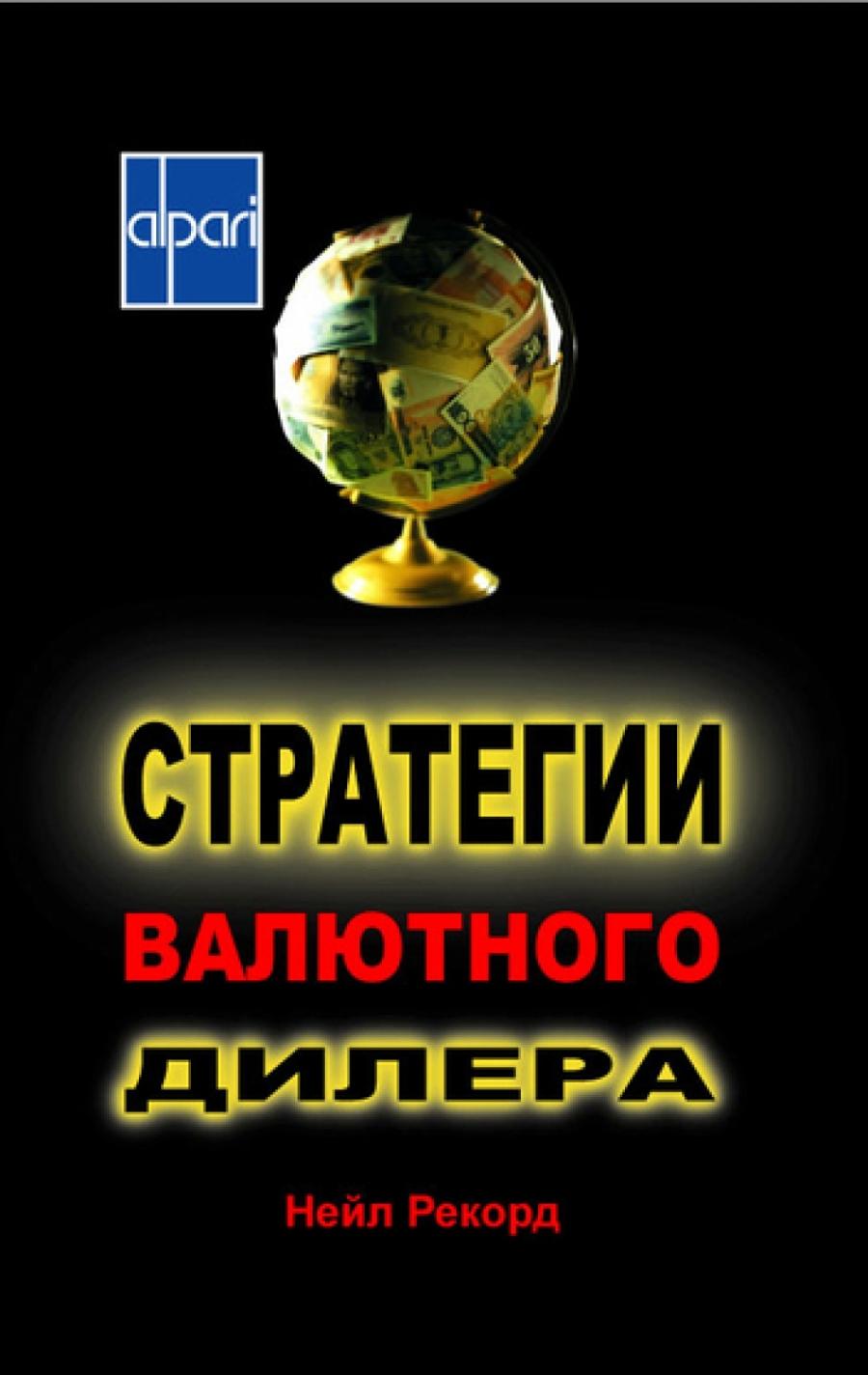 Обложка книги:  рекорд н. - стратегии валютного дилера. валютный оверлей