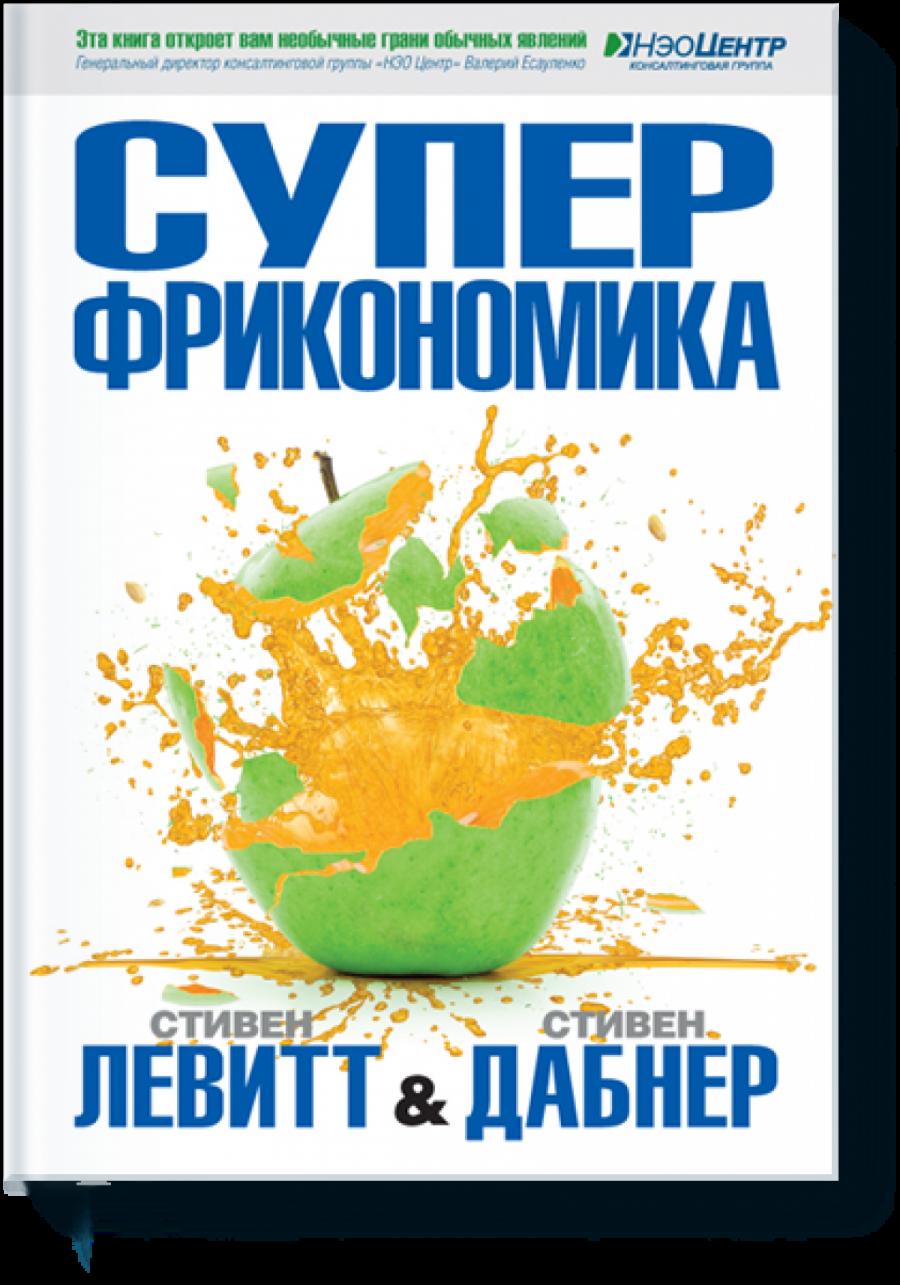 Обложка книги:  стивен д. левитт, стивен дж. дабнер - суперфрикономика