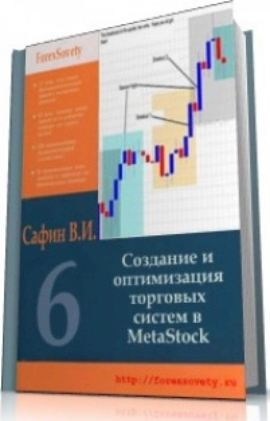 Cафин В.И. - Создание и оптимизация торговых сетей в Metastock