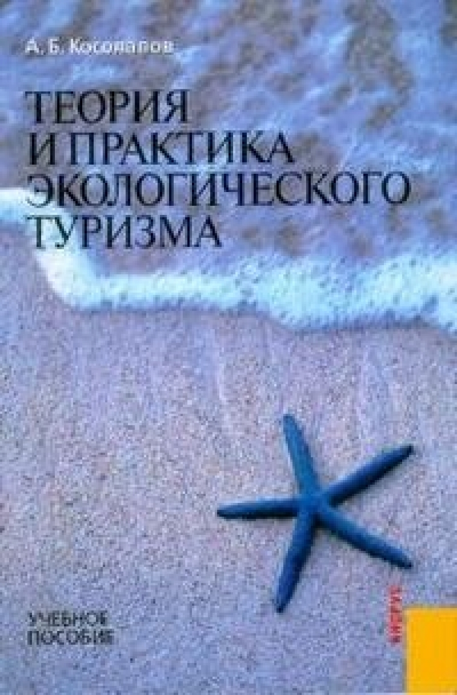 Обложка книги:  косолапов а.б. - теория и практика экологического туризма.