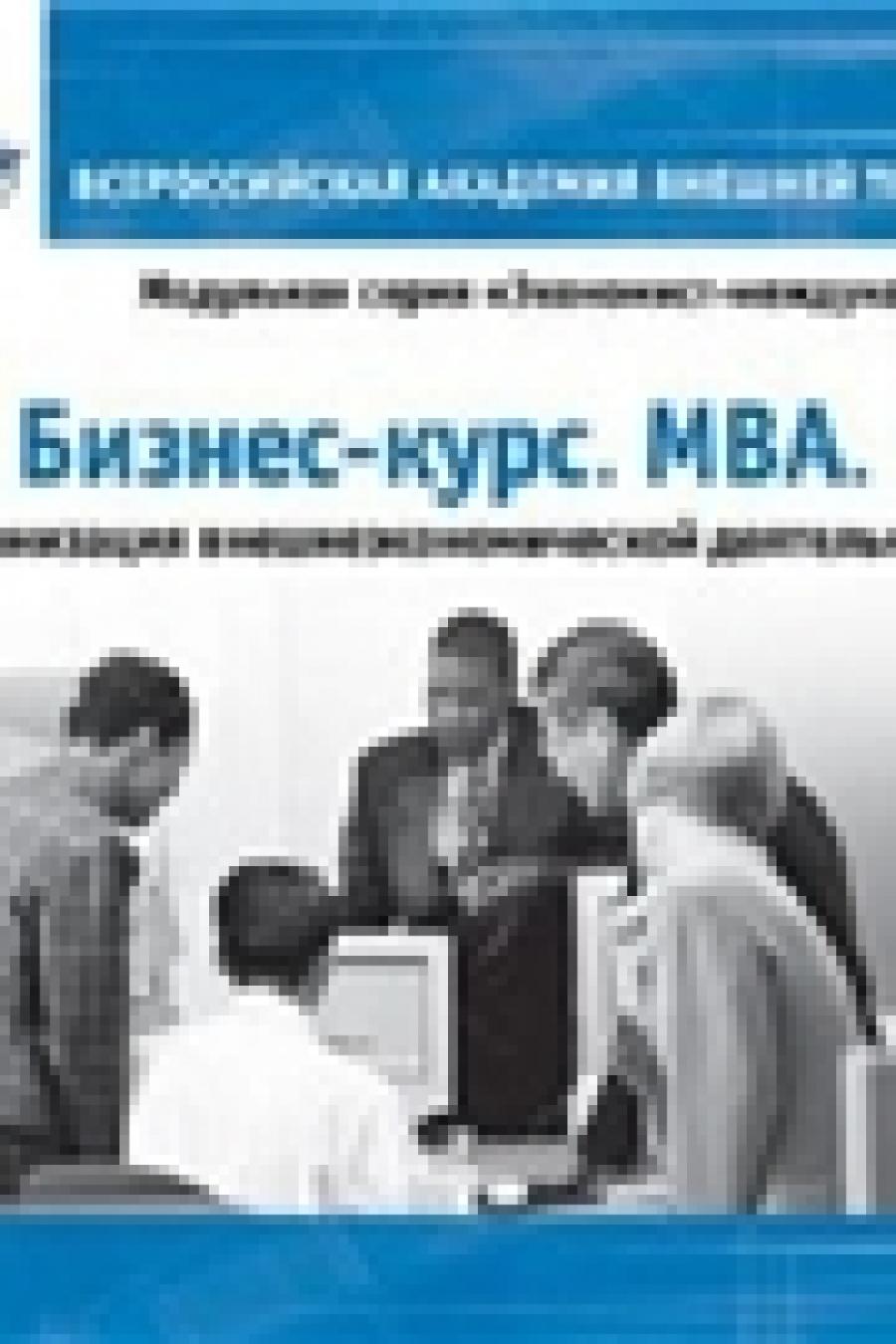 Обложка книги:  бизнес-курсы mba [10 курсов от иддк]