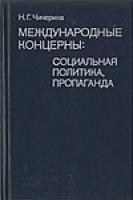 Чичерина Н.Г. - Международные концерны. Социальная политика, пропаганда