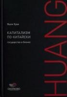Хуан Яшэн - Капитализм по-китайски Государство и бизнес