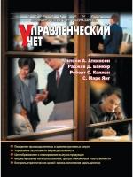 А. Аткинсон, Р. Каплан - Управленческий учет (3е издание)