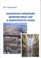 Калужский М.Л. - Электронная коммерция. Маркетинговые сети и инфраструктура рынка