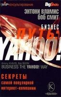 Вламис Э. Смит Б. Бизнес путь Yahoo! Секреты самой популярной в мире интернет-компании
