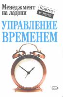 Кейт Кинан - Менеджмент на ладони.Управление временем