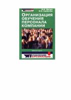 М. И. Магура, М. Б. Курбатова - Организация обучения персонала компании